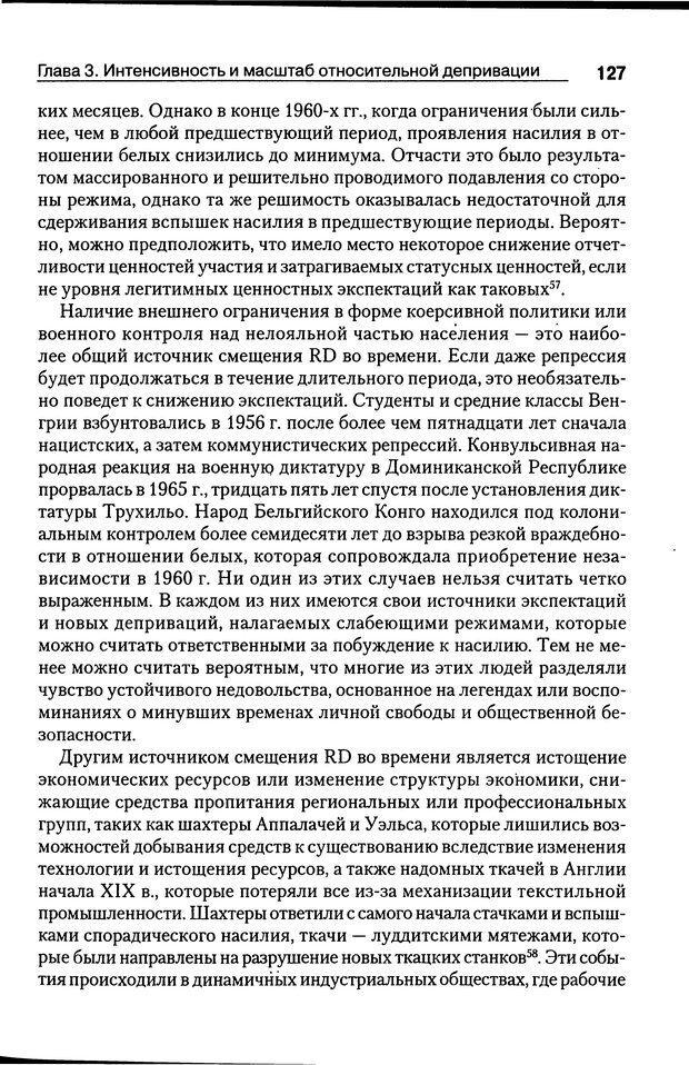 DJVU. Почему люди бунтуют. Гарр Т. Р. Страница 126. Читать онлайн