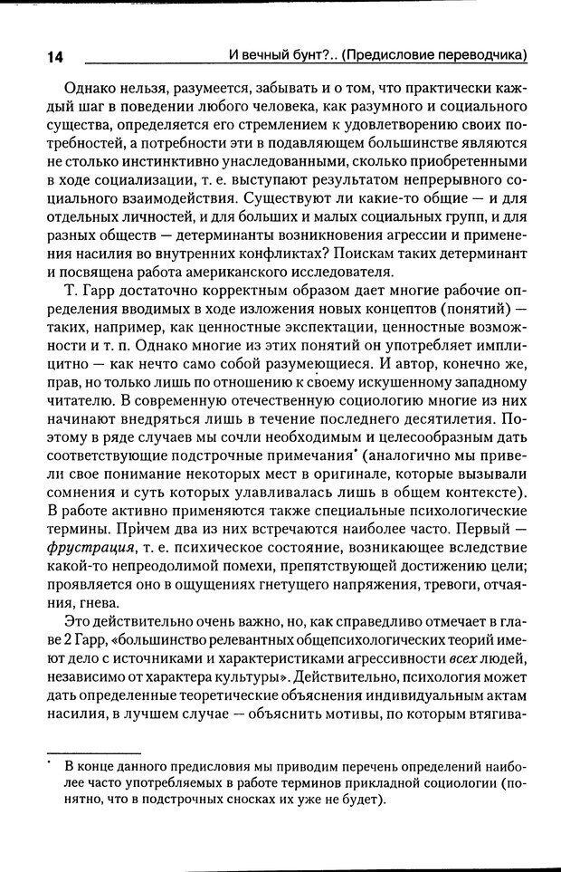 DJVU. Почему люди бунтуют. Гарр Т. Р. Страница 13. Читать онлайн