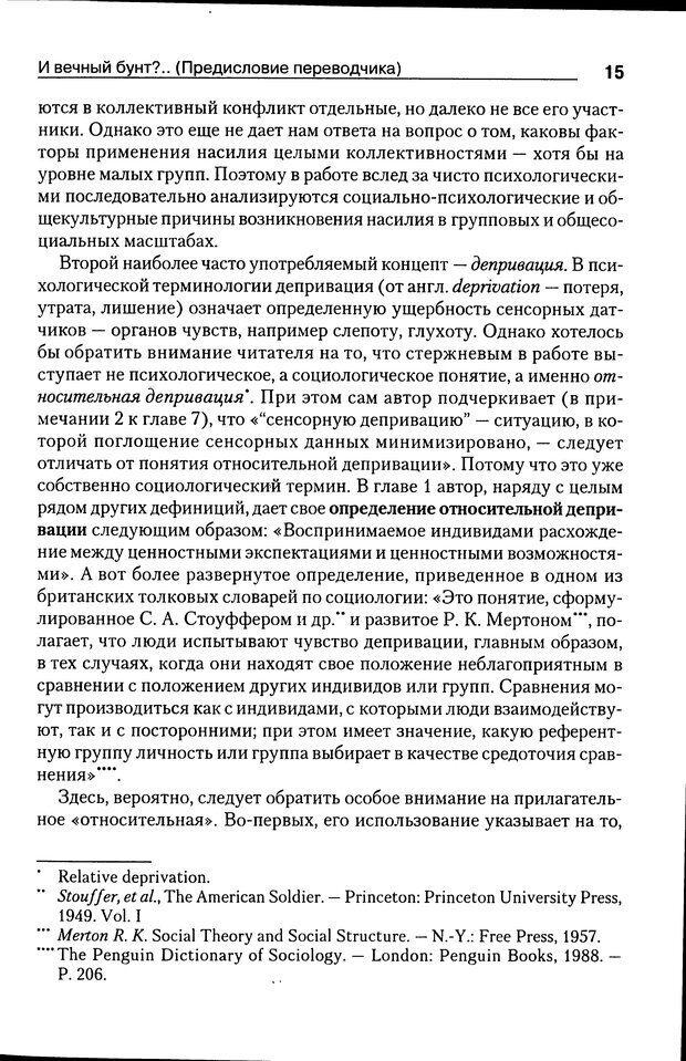 DJVU. Почему люди бунтуют. Гарр Т. Р. Страница 14. Читать онлайн