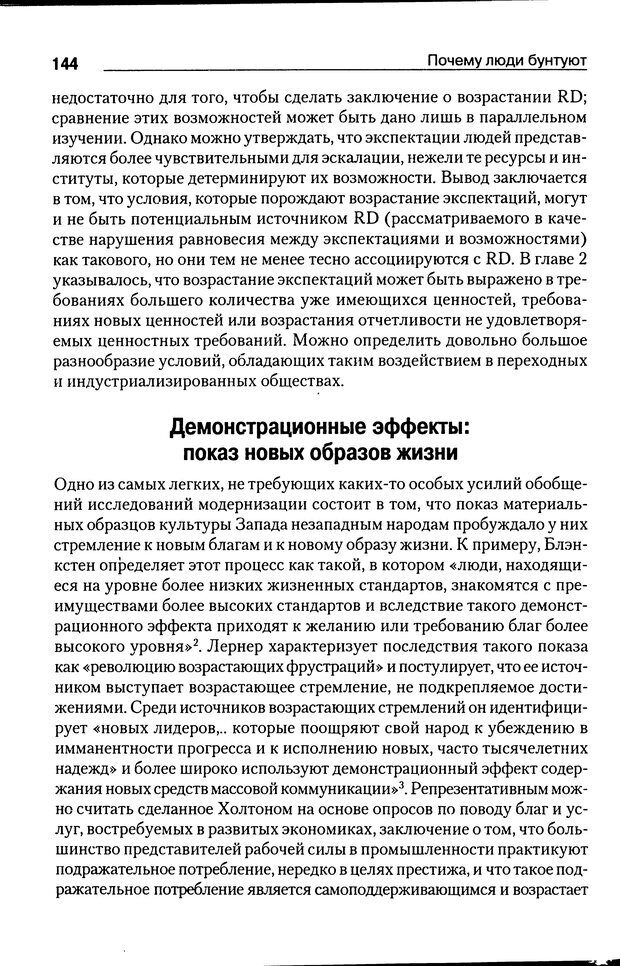 DJVU. Почему люди бунтуют. Гарр Т. Р. Страница 143. Читать онлайн