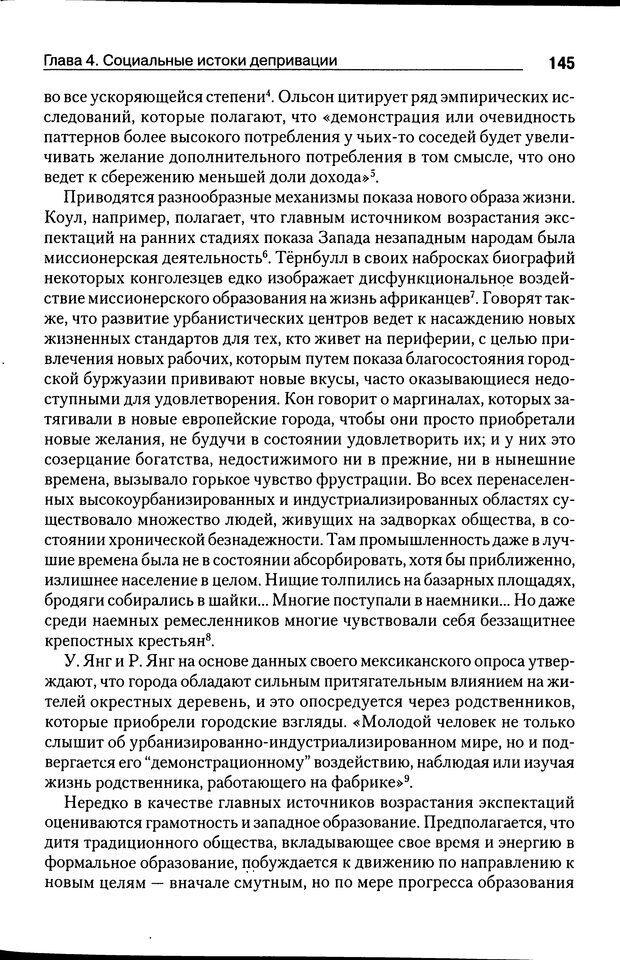 DJVU. Почему люди бунтуют. Гарр Т. Р. Страница 144. Читать онлайн
