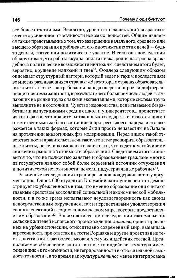 DJVU. Почему люди бунтуют. Гарр Т. Р. Страница 145. Читать онлайн