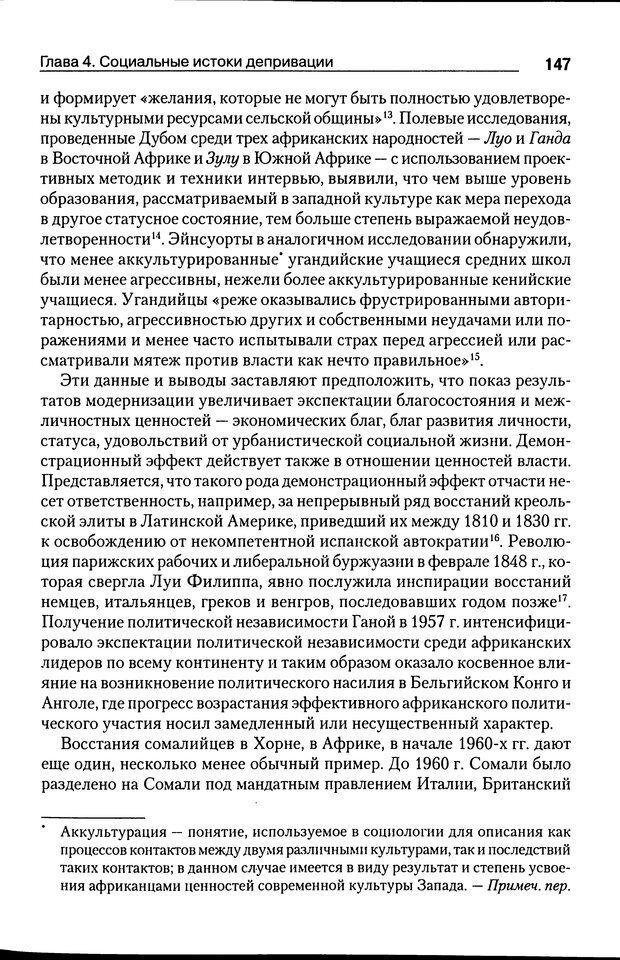 DJVU. Почему люди бунтуют. Гарр Т. Р. Страница 146. Читать онлайн