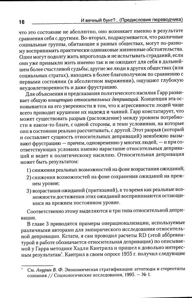 DJVU. Почему люди бунтуют. Гарр Т. Р. Страница 15. Читать онлайн