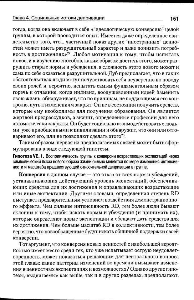 DJVU. Почему люди бунтуют. Гарр Т. Р. Страница 150. Читать онлайн