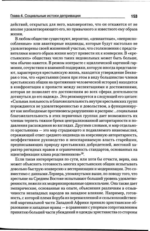 DJVU. Почему люди бунтуют. Гарр Т. Р. Страница 152. Читать онлайн