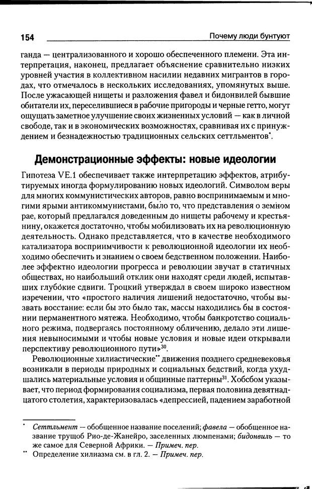 DJVU. Почему люди бунтуют. Гарр Т. Р. Страница 153. Читать онлайн