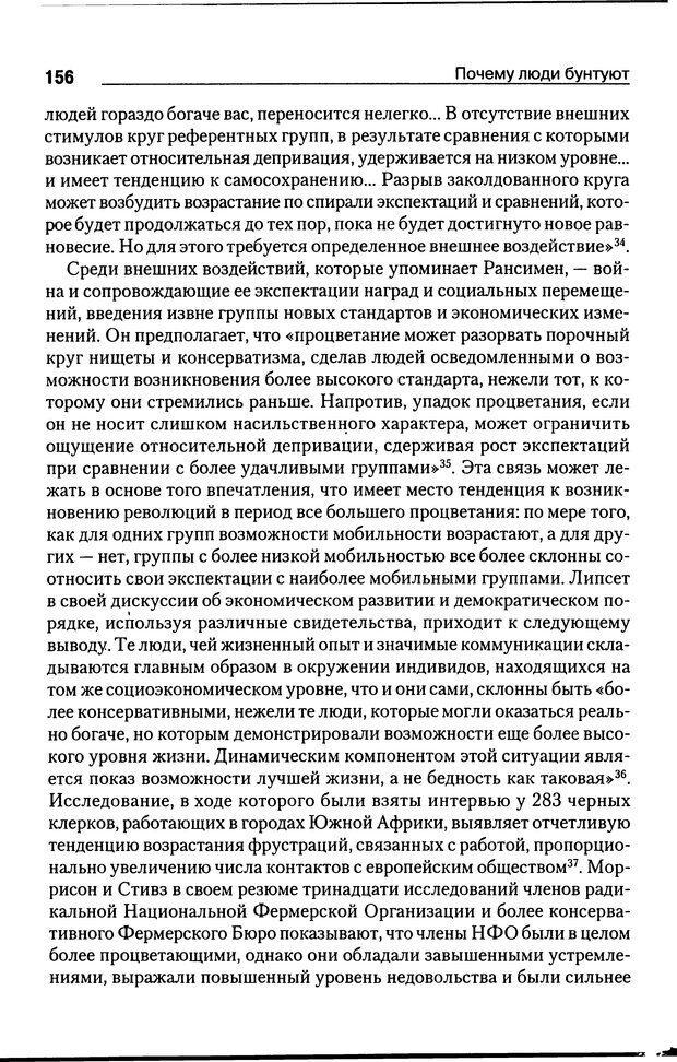 DJVU. Почему люди бунтуют. Гарр Т. Р. Страница 155. Читать онлайн