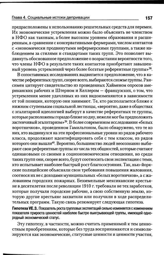 DJVU. Почему люди бунтуют. Гарр Т. Р. Страница 156. Читать онлайн