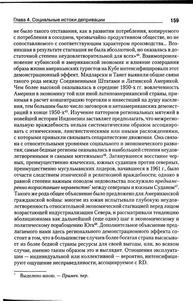 DJVU. Почему люди бунтуют. Гарр Т. Р. Страница 158. Читать онлайн