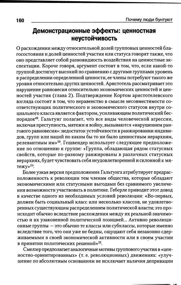 DJVU. Почему люди бунтуют. Гарр Т. Р. Страница 159. Читать онлайн