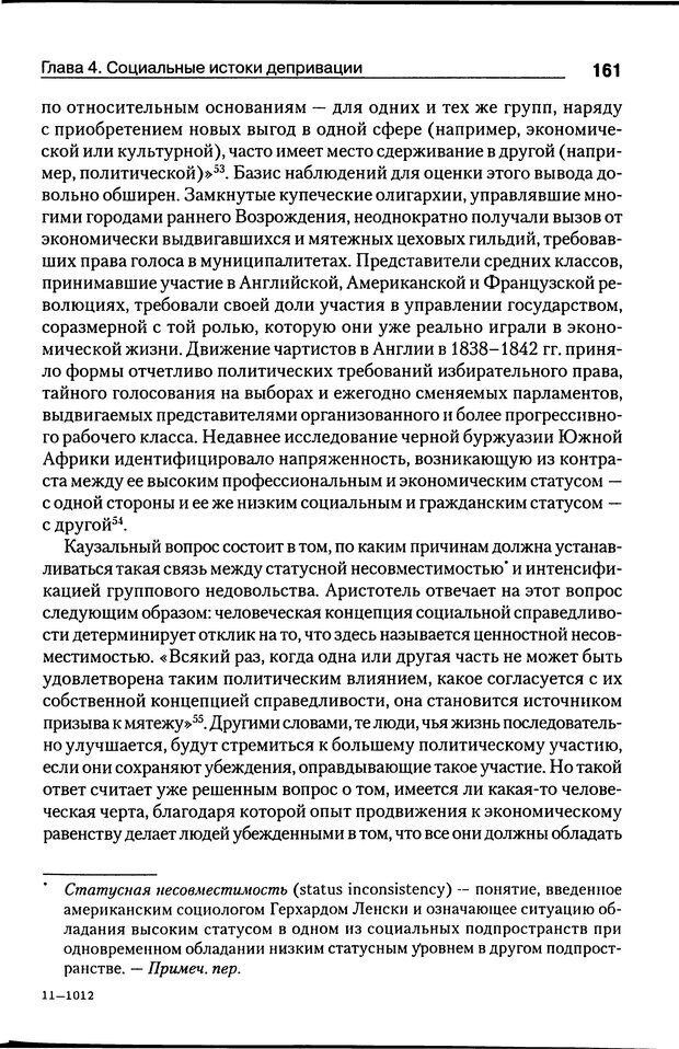 DJVU. Почему люди бунтуют. Гарр Т. Р. Страница 160. Читать онлайн