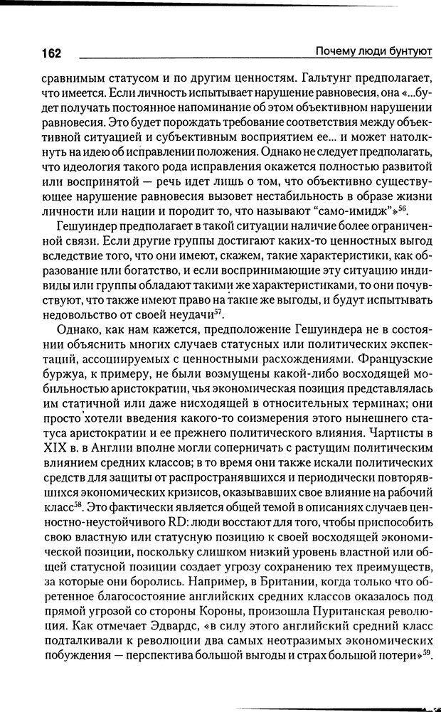 DJVU. Почему люди бунтуют. Гарр Т. Р. Страница 161. Читать онлайн