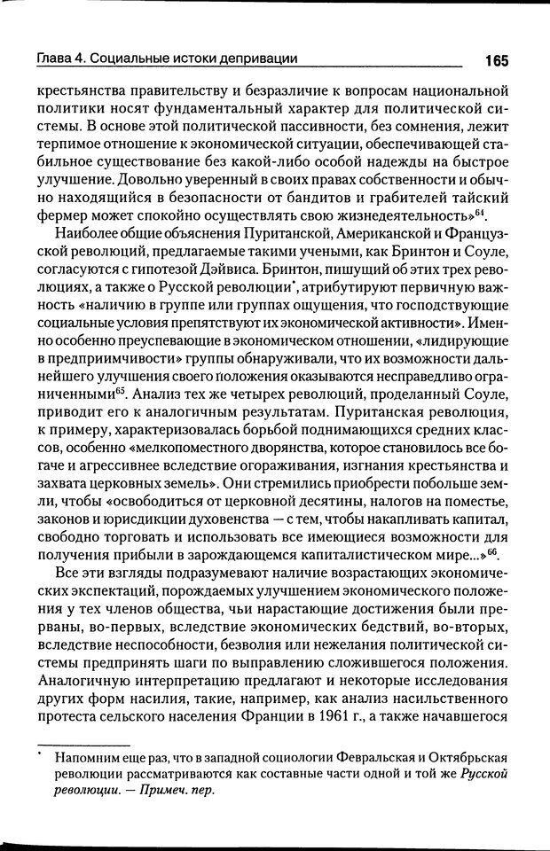 DJVU. Почему люди бунтуют. Гарр Т. Р. Страница 164. Читать онлайн