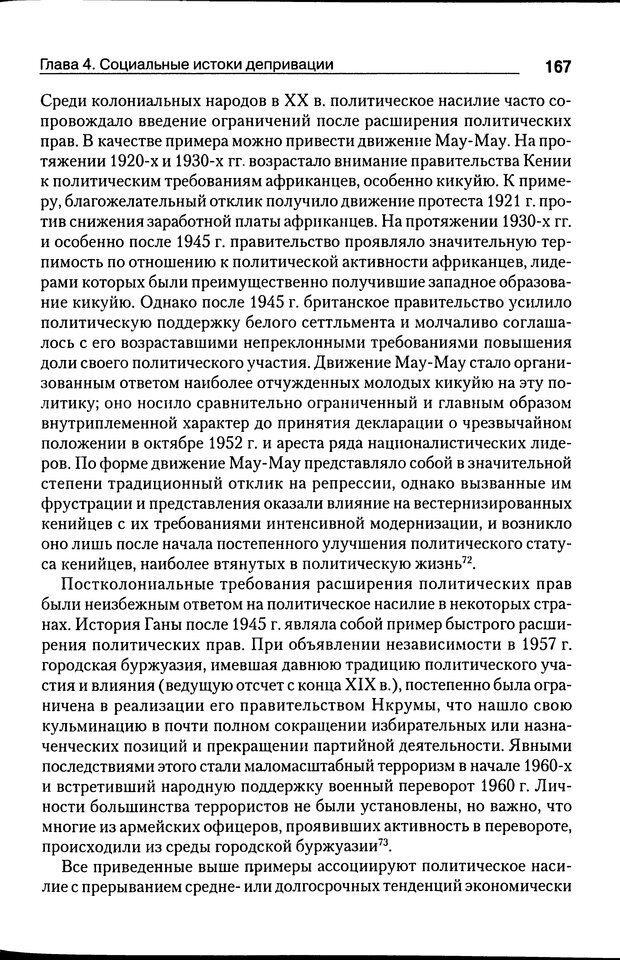 DJVU. Почему люди бунтуют. Гарр Т. Р. Страница 166. Читать онлайн