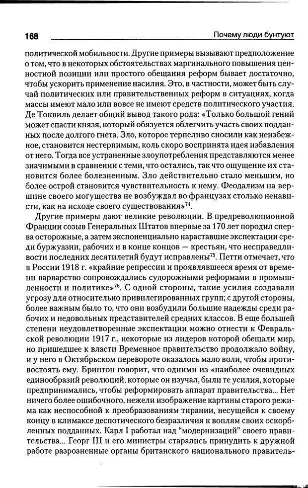 DJVU. Почему люди бунтуют. Гарр Т. Р. Страница 167. Читать онлайн