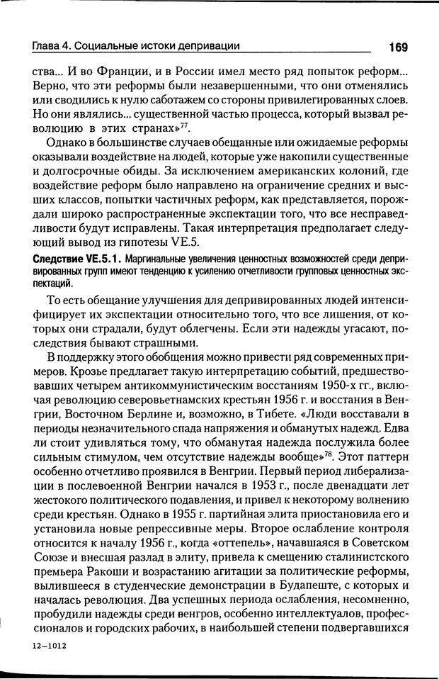 DJVU. Почему люди бунтуют. Гарр Т. Р. Страница 168. Читать онлайн