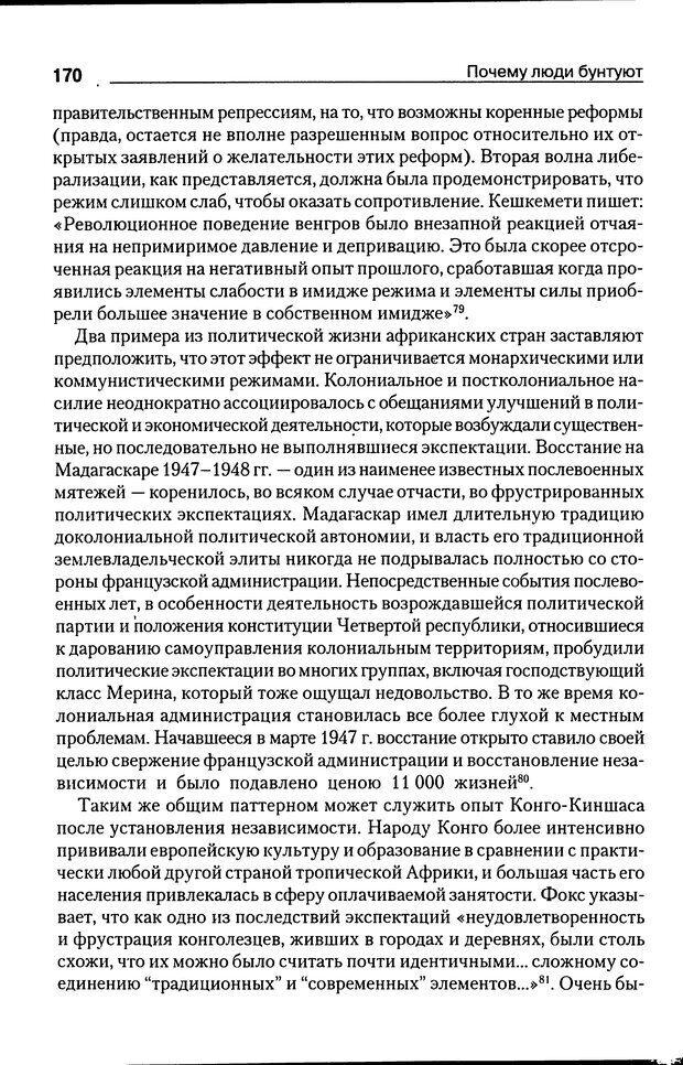 DJVU. Почему люди бунтуют. Гарр Т. Р. Страница 169. Читать онлайн