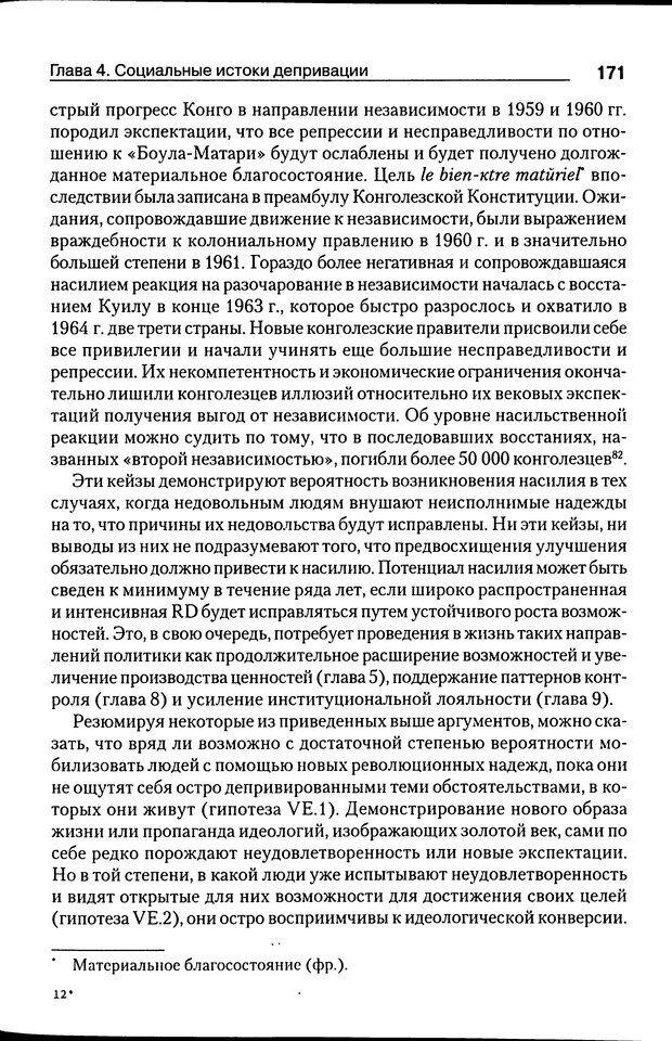 DJVU. Почему люди бунтуют. Гарр Т. Р. Страница 170. Читать онлайн