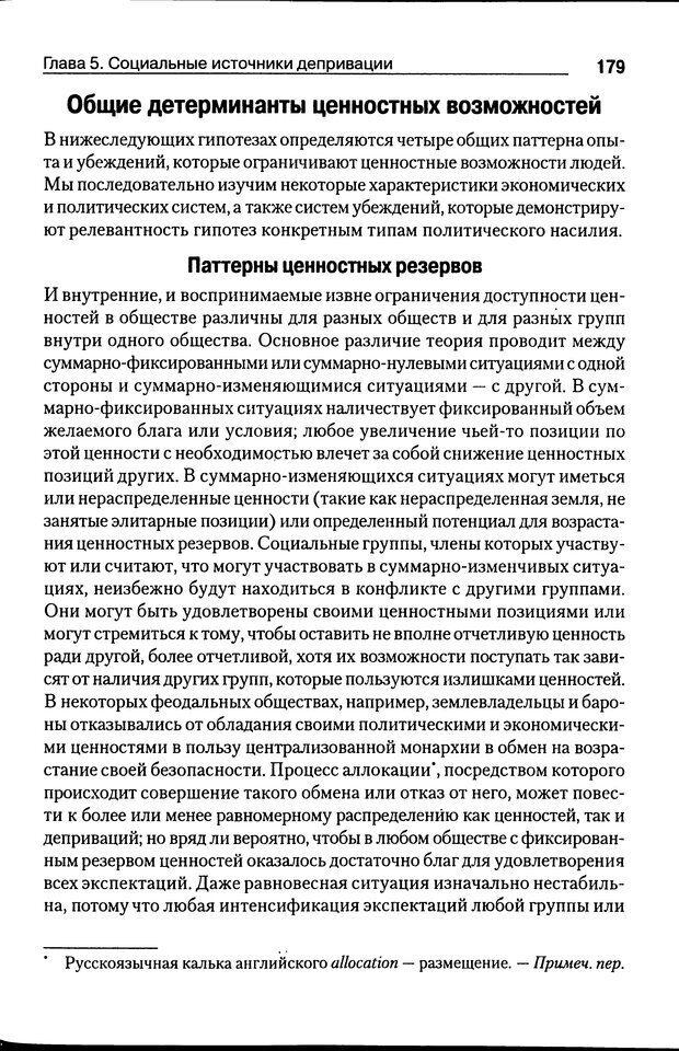 DJVU. Почему люди бунтуют. Гарр Т. Р. Страница 178. Читать онлайн