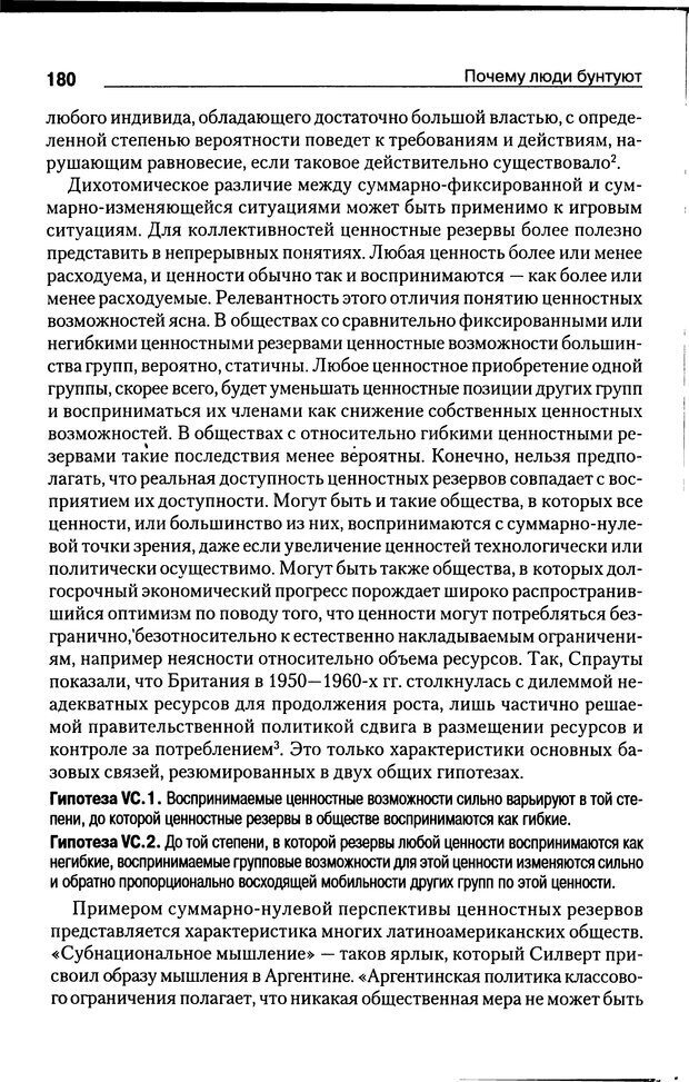 DJVU. Почему люди бунтуют. Гарр Т. Р. Страница 179. Читать онлайн