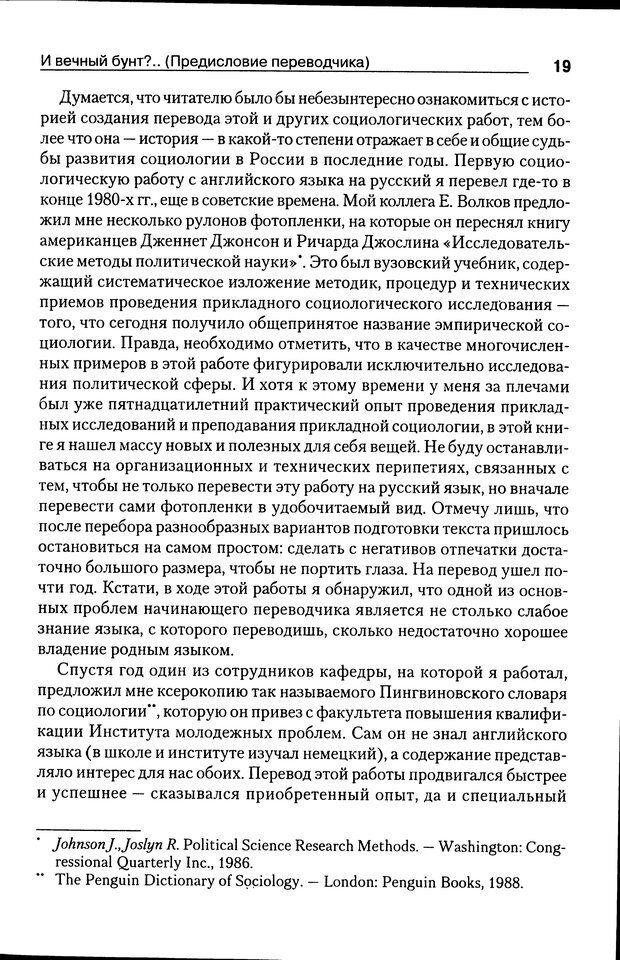 DJVU. Почему люди бунтуют. Гарр Т. Р. Страница 18. Читать онлайн