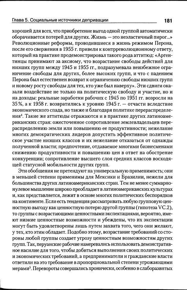 DJVU. Почему люди бунтуют. Гарр Т. Р. Страница 180. Читать онлайн