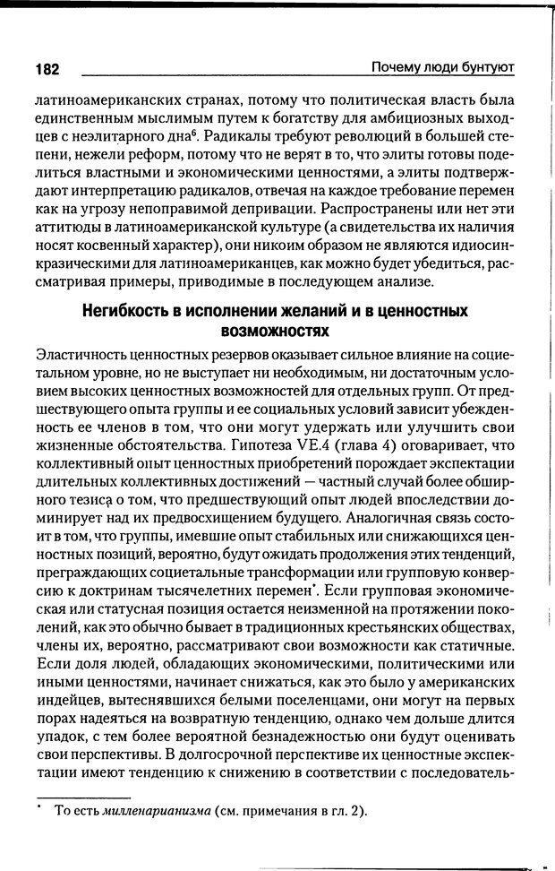 DJVU. Почему люди бунтуют. Гарр Т. Р. Страница 181. Читать онлайн
