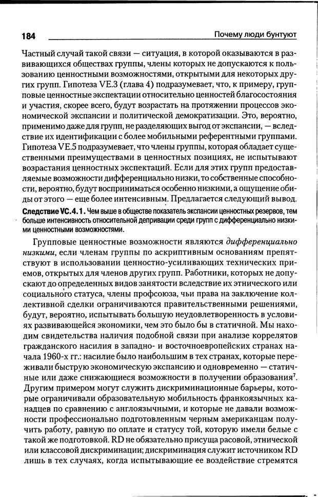 DJVU. Почему люди бунтуют. Гарр Т. Р. Страница 183. Читать онлайн