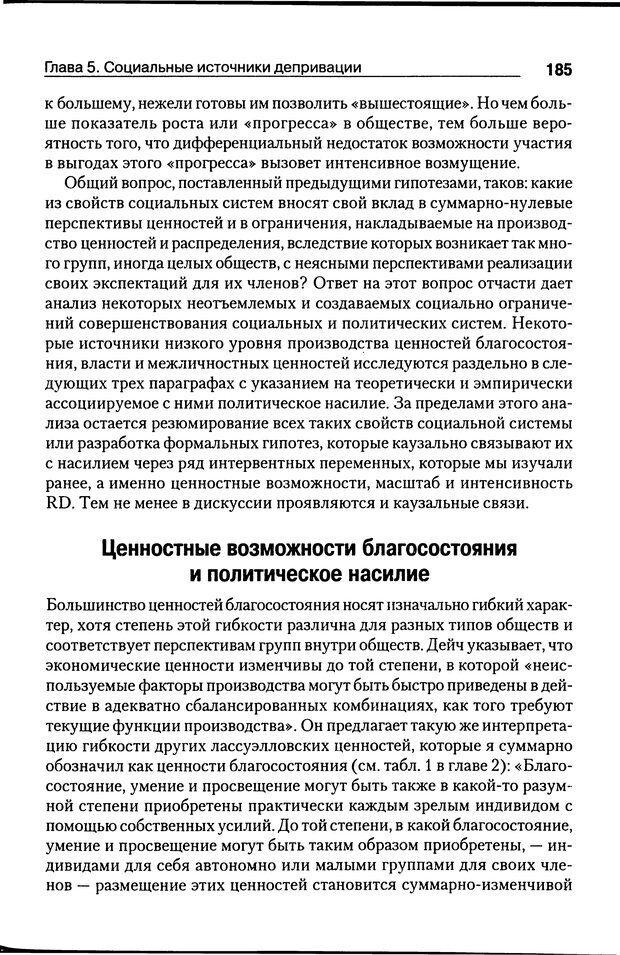 DJVU. Почему люди бунтуют. Гарр Т. Р. Страница 184. Читать онлайн