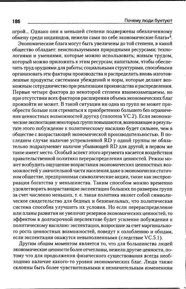 DJVU. Почему люди бунтуют. Гарр Т. Р. Страница 185. Читать онлайн
