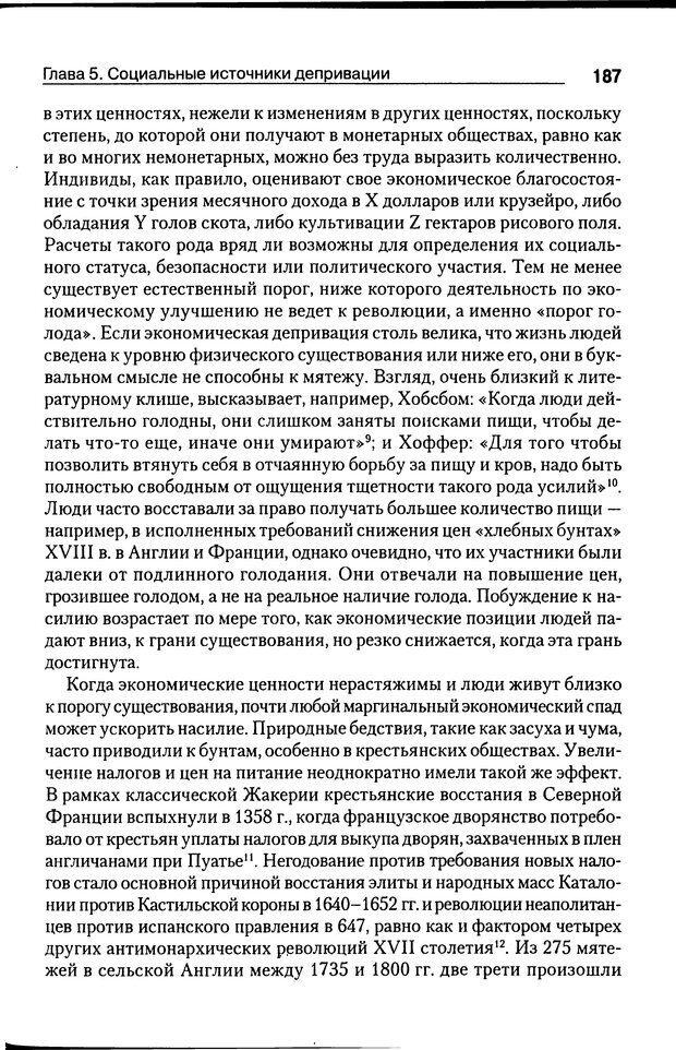 DJVU. Почему люди бунтуют. Гарр Т. Р. Страница 186. Читать онлайн
