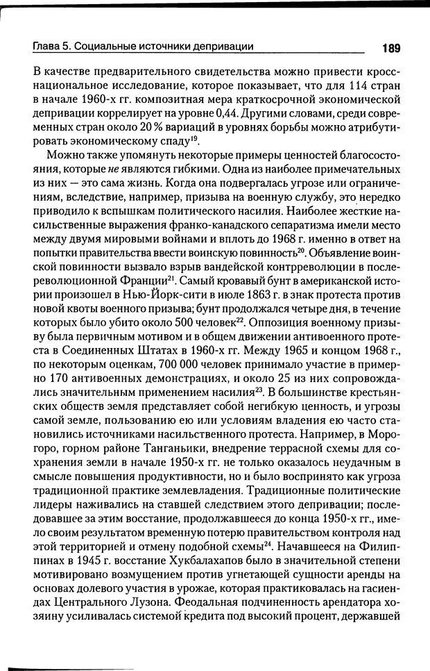 DJVU. Почему люди бунтуют. Гарр Т. Р. Страница 188. Читать онлайн