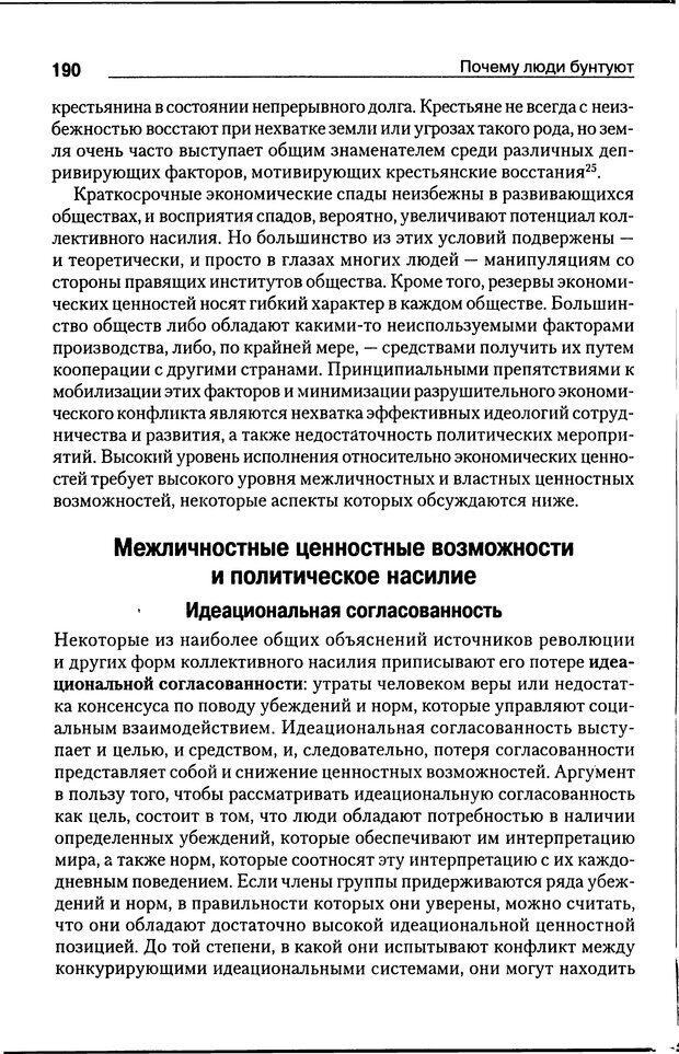 DJVU. Почему люди бунтуют. Гарр Т. Р. Страница 189. Читать онлайн