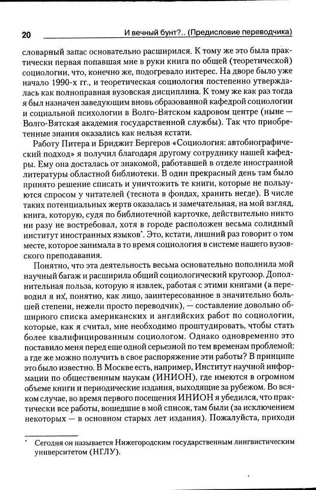 DJVU. Почему люди бунтуют. Гарр Т. Р. Страница 19. Читать онлайн