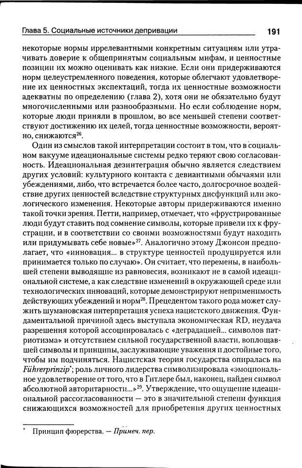 DJVU. Почему люди бунтуют. Гарр Т. Р. Страница 190. Читать онлайн