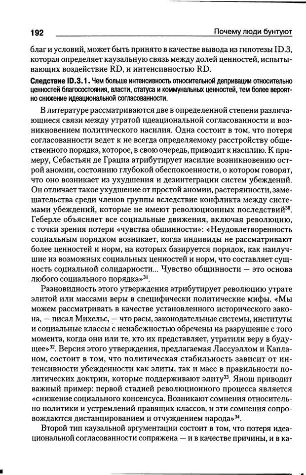 DJVU. Почему люди бунтуют. Гарр Т. Р. Страница 191. Читать онлайн