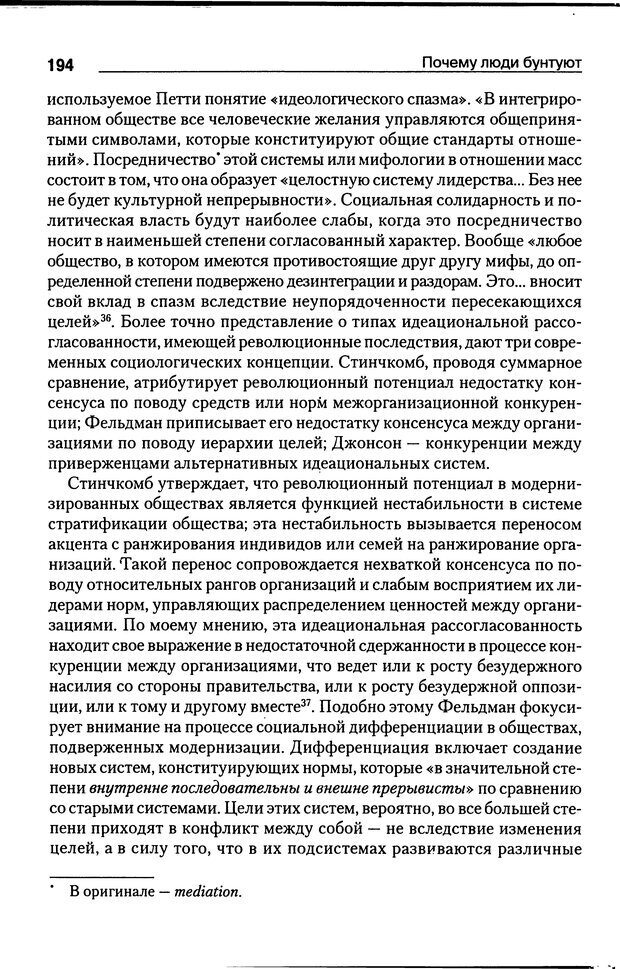 DJVU. Почему люди бунтуют. Гарр Т. Р. Страница 193. Читать онлайн