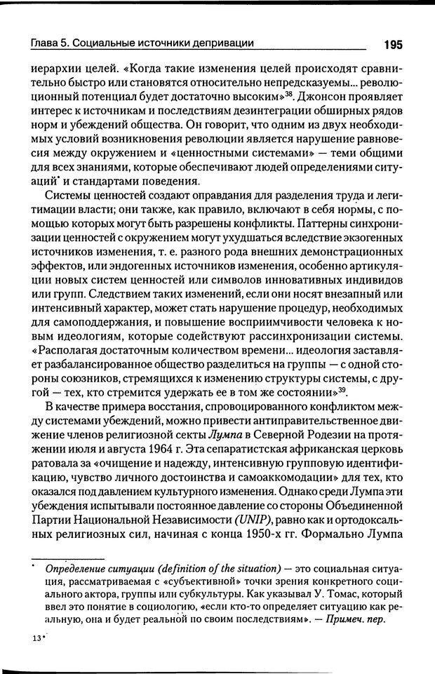 DJVU. Почему люди бунтуют. Гарр Т. Р. Страница 194. Читать онлайн