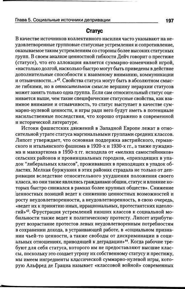 DJVU. Почему люди бунтуют. Гарр Т. Р. Страница 196. Читать онлайн