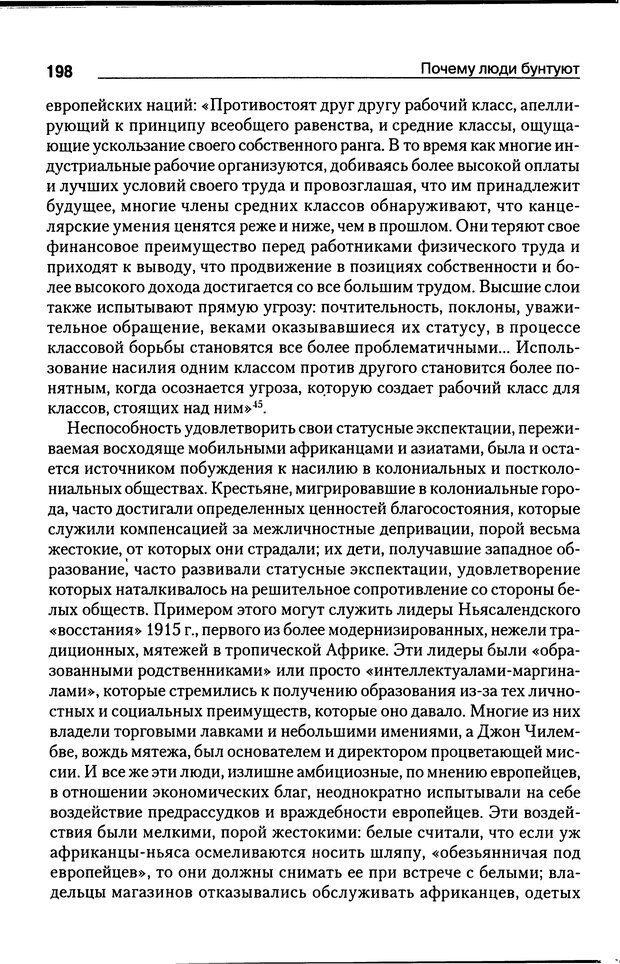 DJVU. Почему люди бунтуют. Гарр Т. Р. Страница 197. Читать онлайн