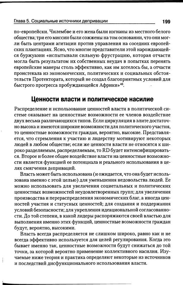 DJVU. Почему люди бунтуют. Гарр Т. Р. Страница 198. Читать онлайн