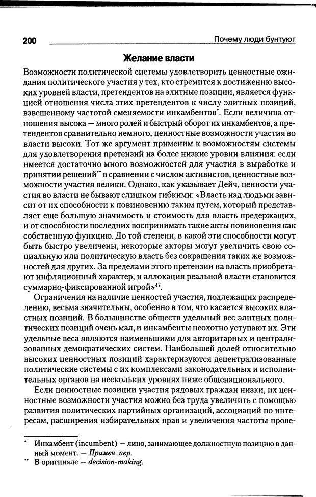 DJVU. Почему люди бунтуют. Гарр Т. Р. Страница 199. Читать онлайн
