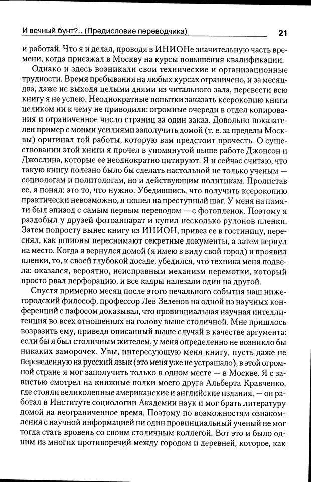 DJVU. Почему люди бунтуют. Гарр Т. Р. Страница 20. Читать онлайн