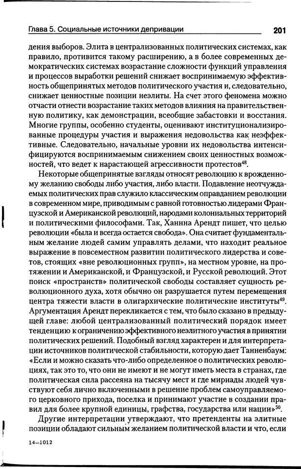 DJVU. Почему люди бунтуют. Гарр Т. Р. Страница 200. Читать онлайн