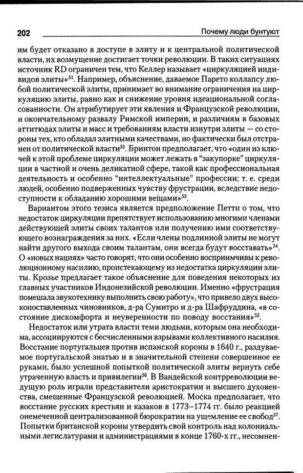 DJVU. Почему люди бунтуют. Гарр Т. Р. Страница 201. Читать онлайн