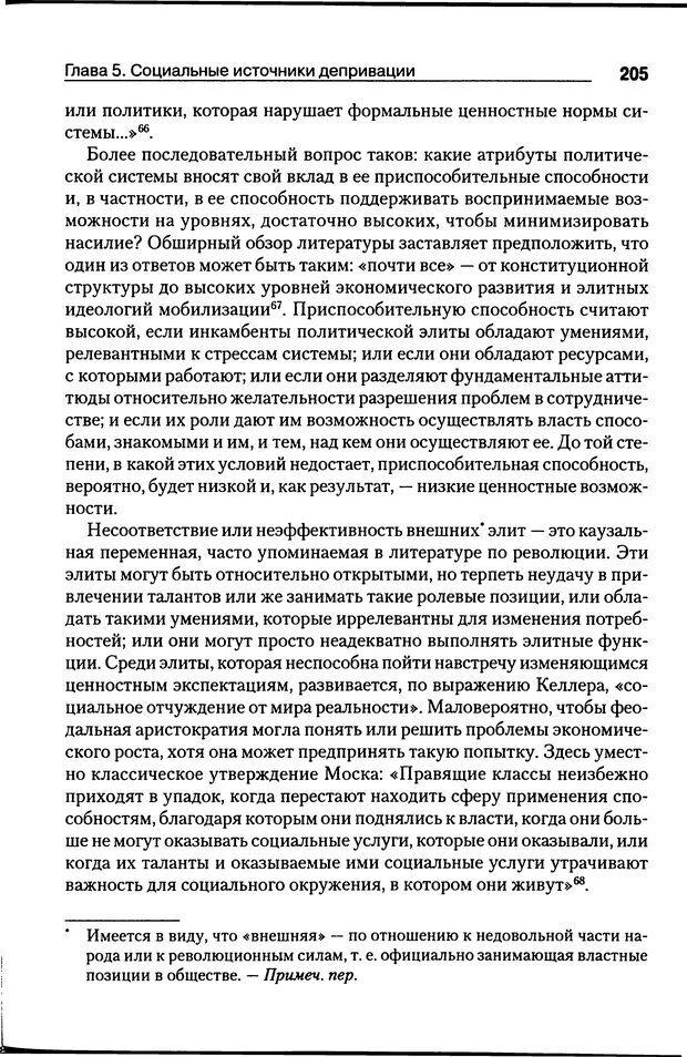 DJVU. Почему люди бунтуют. Гарр Т. Р. Страница 204. Читать онлайн
