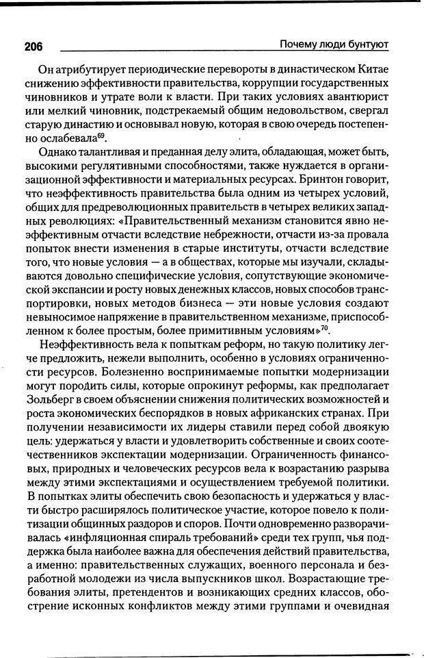 DJVU. Почему люди бунтуют. Гарр Т. Р. Страница 205. Читать онлайн