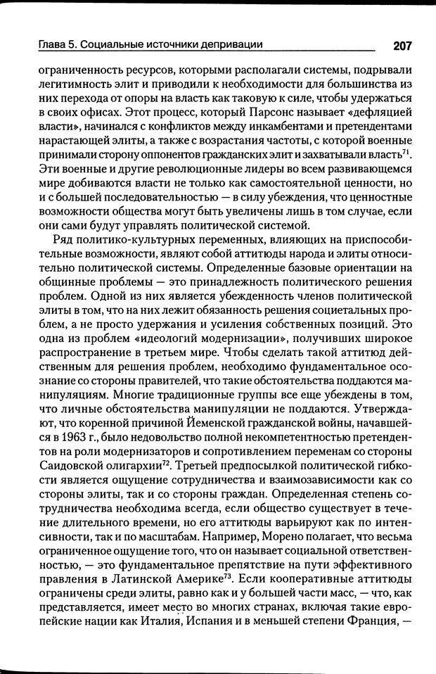 DJVU. Почему люди бунтуют. Гарр Т. Р. Страница 206. Читать онлайн