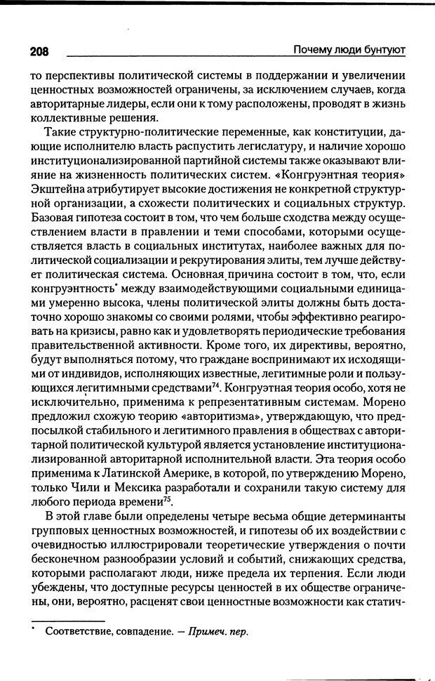 DJVU. Почему люди бунтуют. Гарр Т. Р. Страница 207. Читать онлайн